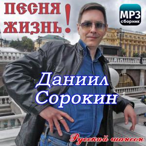 ОБЛОЖКА - Песня Жизнь! МР3 Даниил Сорокин
